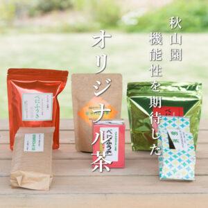 秋山園 オリジナル茶