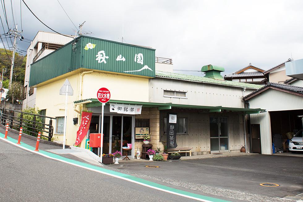 秋山園 店舗外