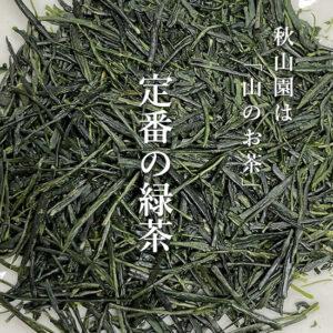 定番の緑茶